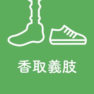 義肢・装具の製作、靴型装具(特殊整形靴および整形靴)、インソールの製作なら香取義肢にお任せください。